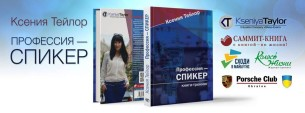 Презентация-Workshop книги-тренинга Ксении Тейлор