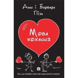Мова кохання