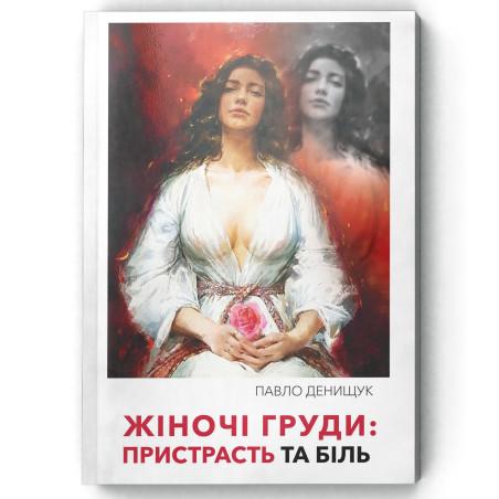 Жіночі груди: пристрасть та біль