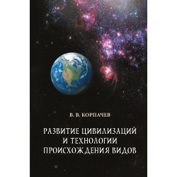 Развитие цивилизаций и технологии происхождения видов