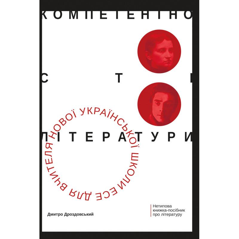 Компетентності літератури: есе для вчителя  Нової української школи