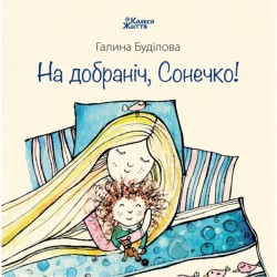 На добраніч, Сонечко!