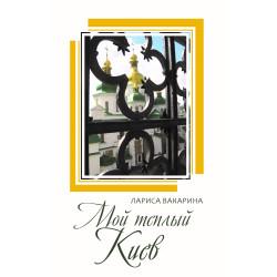 Мой тёплый Киев
