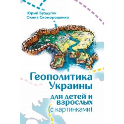 Геополитика Украины для детей и взрослых