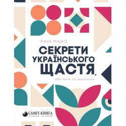Секрети українського щастя, або Хюґе по-українськи