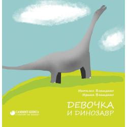 Девочка и динозавр