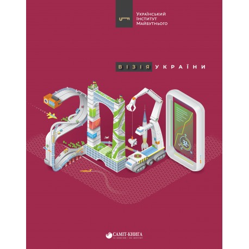 Візія України 2030