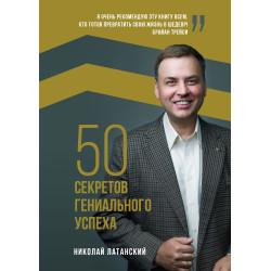 50 секретов гениального успеха