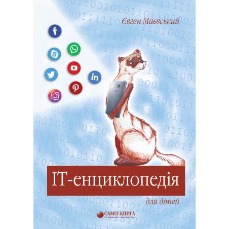 IT-енциклопедія для дітей