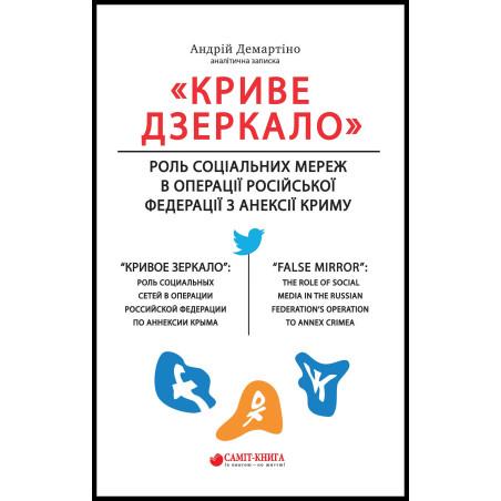 «Криве дзеркало»: роль соціальних мереж в операції Російської Федерації з анексії Криму