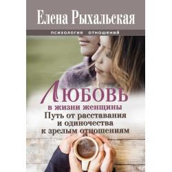 Любовь в жизни женщины: путь от расставания и одиночества к зрелым отношениям