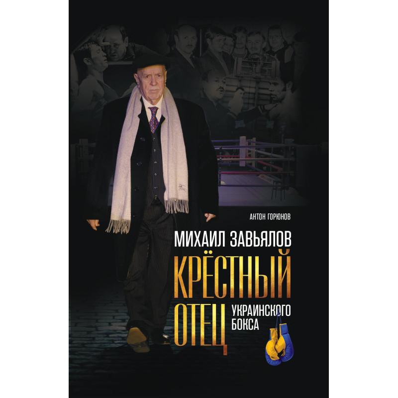 Михаил Завьялов. Крёстный отец украинского бокса