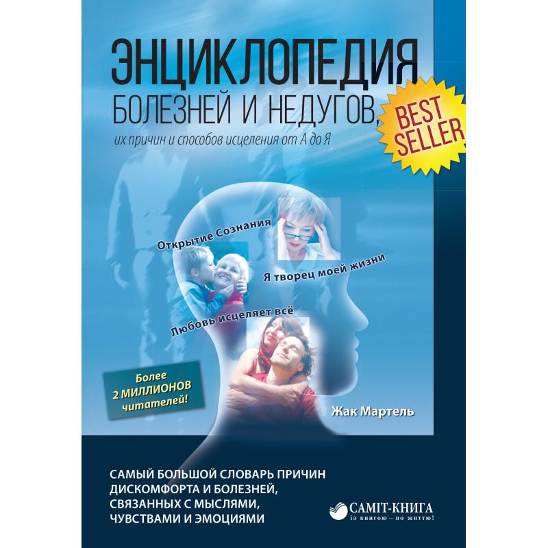 Энциклопедия болезней и недугов