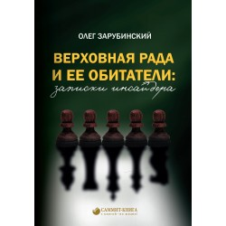 Верховная Рада и ее обитатели: записки инсайдера