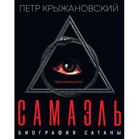 Самаэль: биография Сатаны