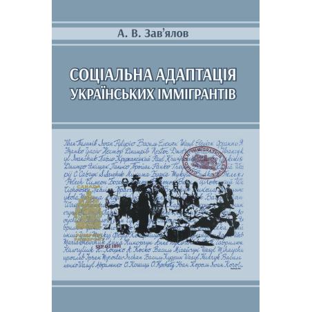 Соціальна адаптація українських іммігрантів: монографія