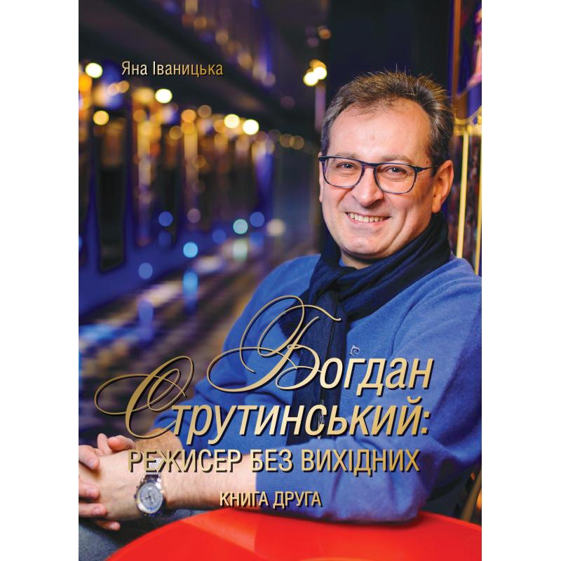 Богдан Струтинський: режисер без вихідних. Книга друга