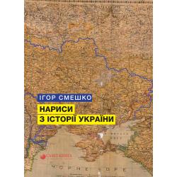 Нариси з історії України