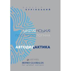 Українська постпсихологічна автодидактика