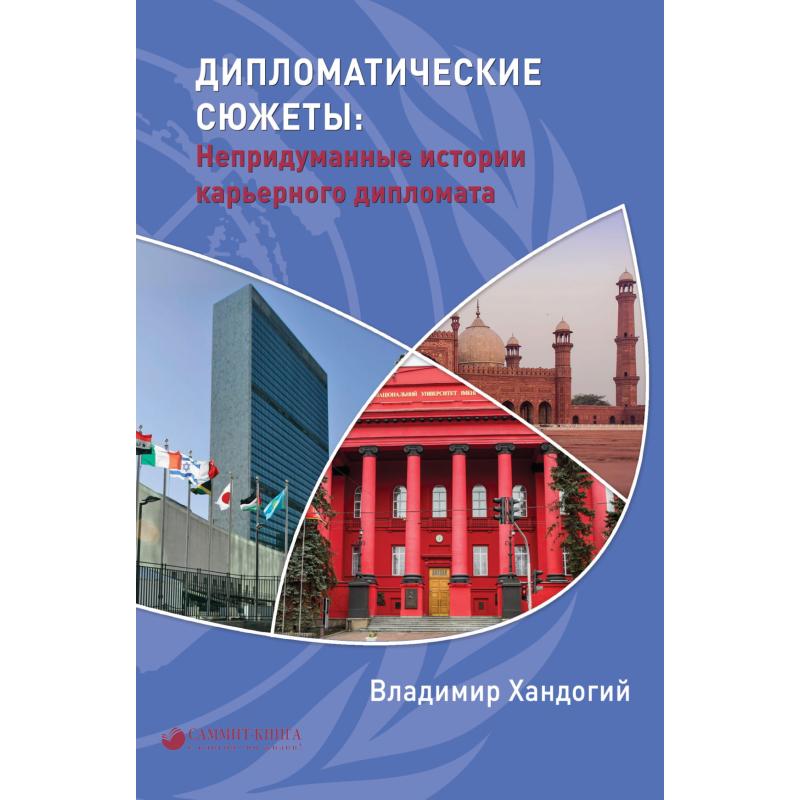 Дипломатические сюжеты: Непридуманные истории карьерного дипломата