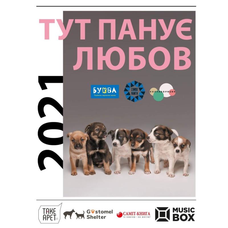 """Календарь-2021 """"Здесь царит любовь"""""""