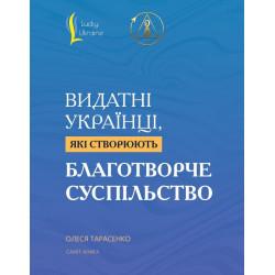 Видатні українці, які створюють благотворче суспільство