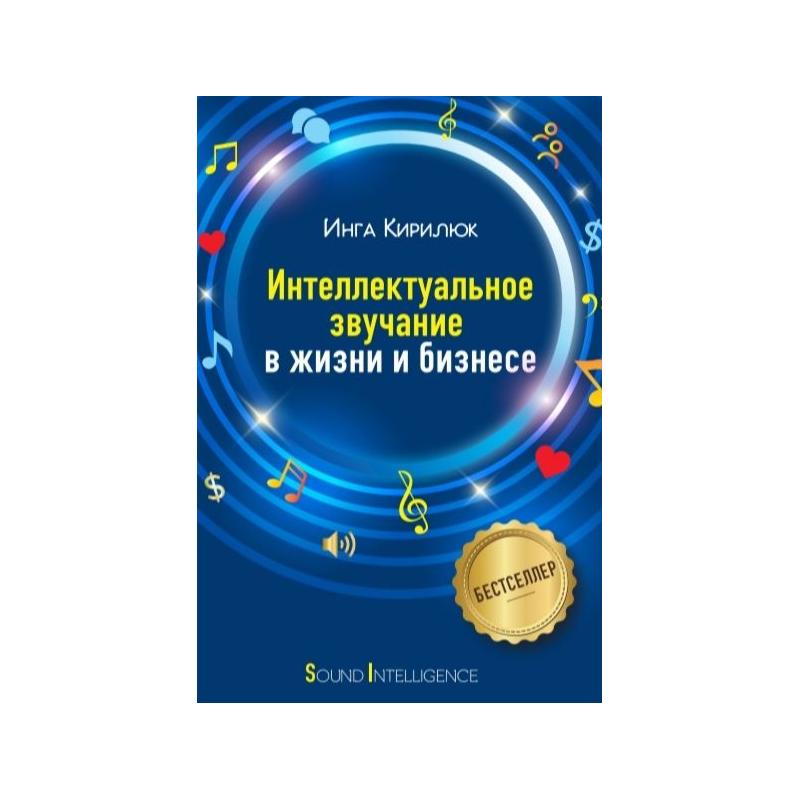 Интеллектуальное звучание в жизни и бизнесе