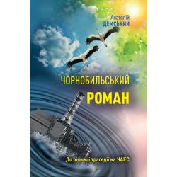 Чорнобильський роман