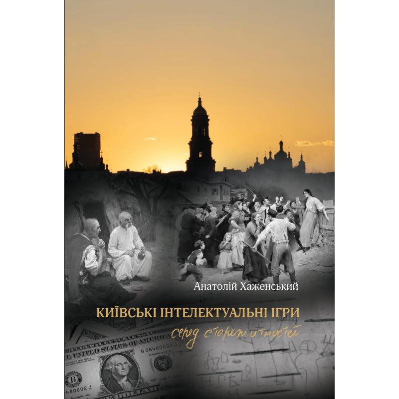 Київські інтелектуальні ігри серед старожитностей
