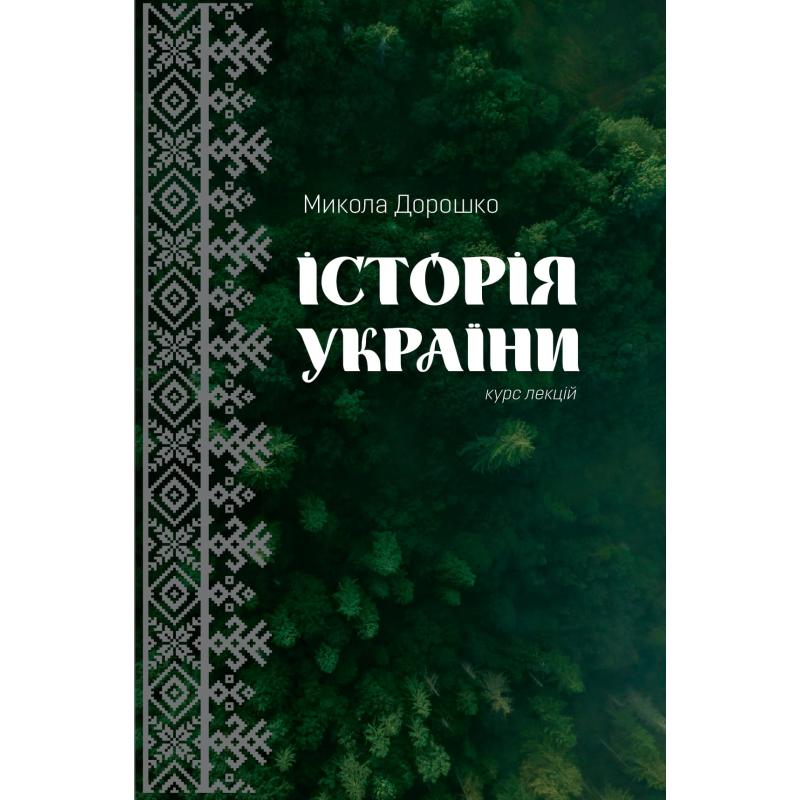 Історія України. Курс лекцій