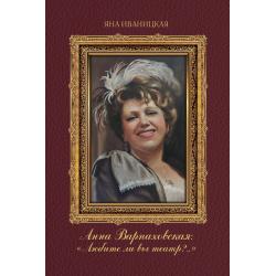 Анна Варпаховская: «Любите ли вы театр?..»