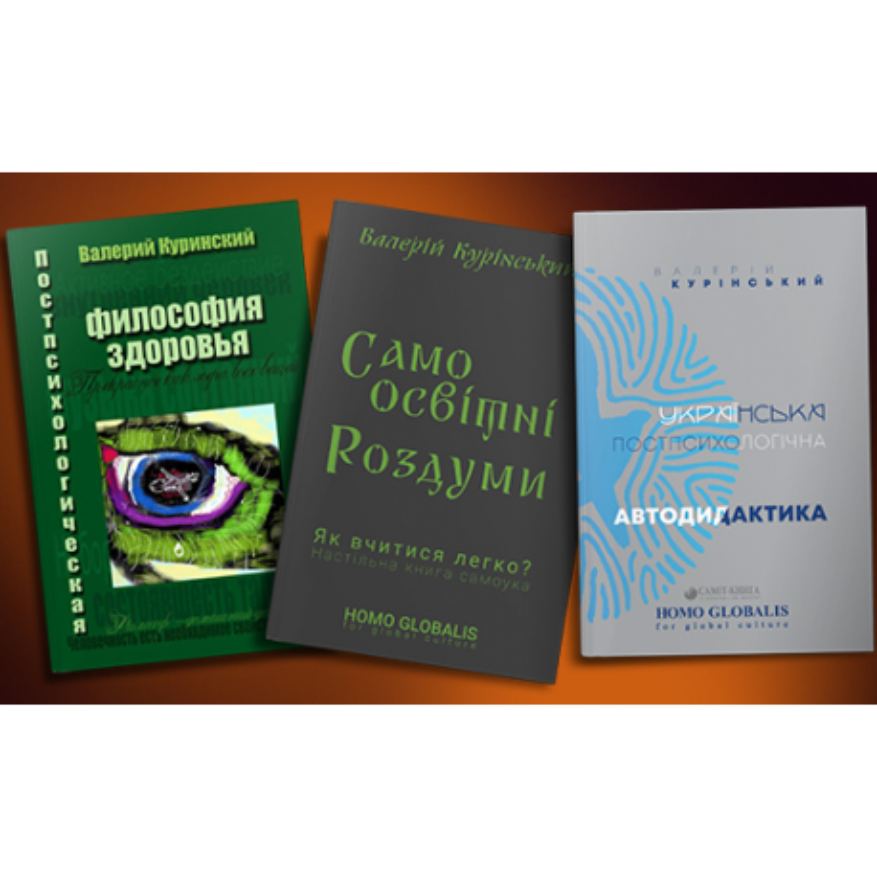 Книги Валерія Курінського за супер-ціною!