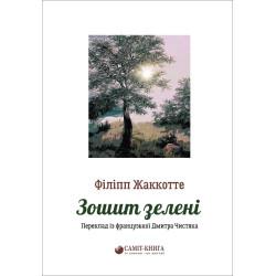 Зошит зелені: вибрані твори