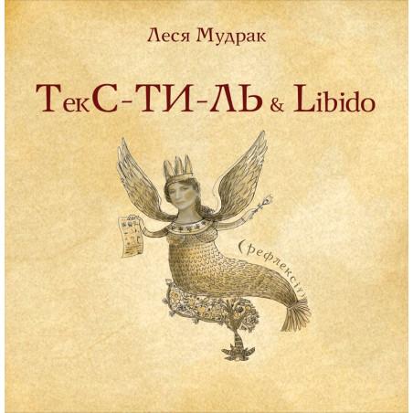 ТЕКС-ТИ-ЛЬ & libido