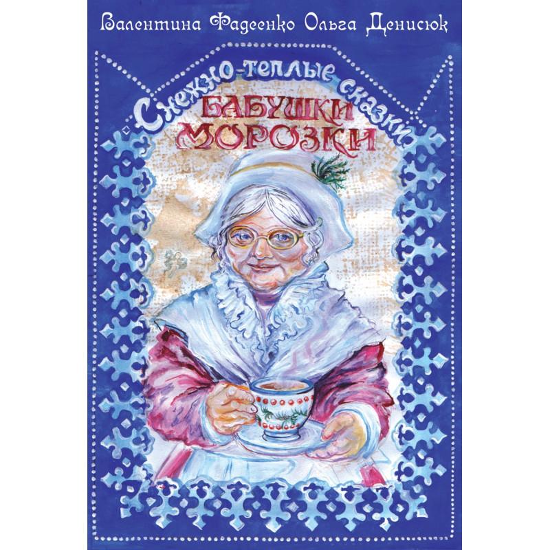 Сказки бабушки Морозки