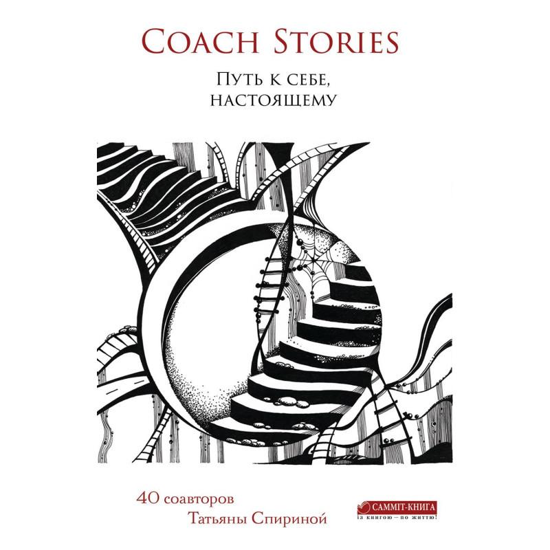 Coach stories. Путь к себе, настоящему