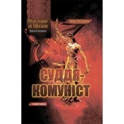 MEIN KAMPF IN UKRAINE. Книга 1. Суддя-комуніст
