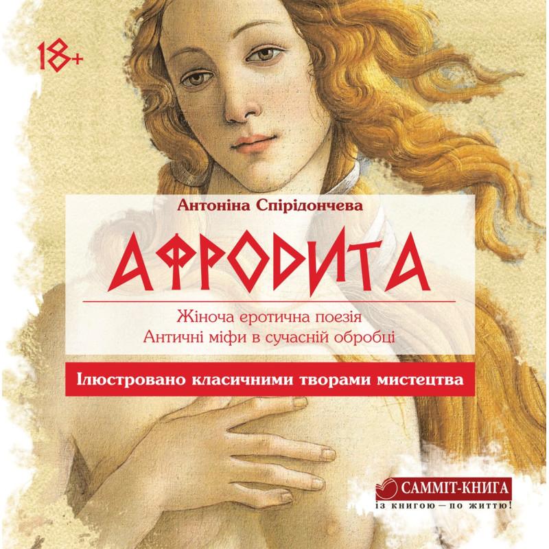 Афродита. Жіноча еротична поезія. Античні міфи у сучасній обробці