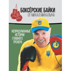 Боксёрские баки от Михал Михалыча. Непридуманные истории Главного тренера
