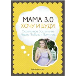 МАМА 3.0: ХОЧУ І БУДУ!