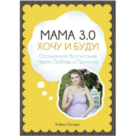 МАМА 3.0: ХОЧУ и БУДУ!