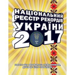 Национальный Реестр Рекордов Украины в 2017