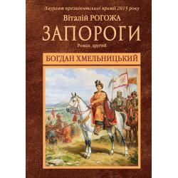 Богдан Хмельницький. Друга частина трилогії «Запороги»