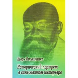 Исторический портрет в сине-желтом интерьере
