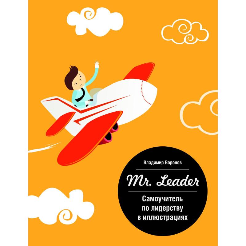 Самоучитель по лидерству в иллюстрациях