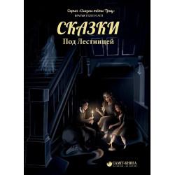 Сказки под лестницей