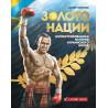 Золото нации. Иллюстрированная история украинского бокса