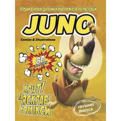 Дитячий журнал коміксів JUNO випуск №1