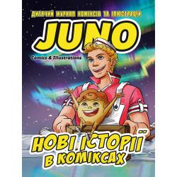 Детский журнал комиксов JUNO выпуск №2