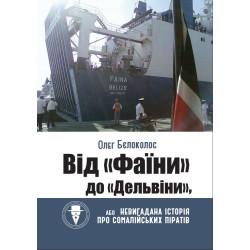 """Від """"Фаїни"""" до """"Дельвіни"""", або Невигадана історія про сомалійських піратів"""